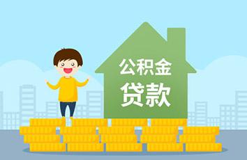 公积金最多能贷款多少?看看各省市最新规定!